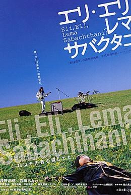 Постер фильма Мой Бог, Мой Бог, почему ты оставил меня? (2005)