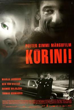 Постер фильма Надоело! (2005)