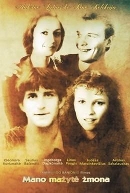 Постер фильма Моя маленькая жена (1985)