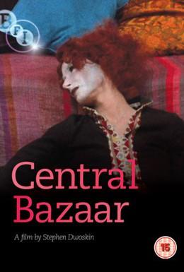 Постер фильма Центральный базар (1976)