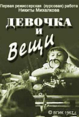 Постер фильма Девочка и вещи (1967)