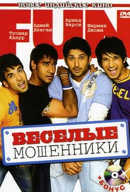 Постер фильма Веселые мошенники (2006)