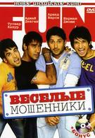 Веселые мошенники (2006)