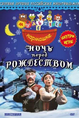 Постер фильма Ночь перед Рождеством (1997)