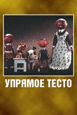 Постер фильма Упрямое тесто (1955)