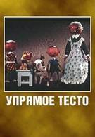 Упрямое тесто (1955)