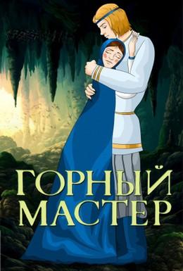 Постер фильма Горный мастер (1978)