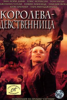 Постер фильма Королева-девственница (2006)