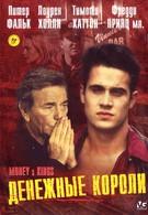Денежные короли (1998)