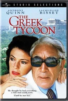 Постер фильма Греческий магнат (1978)