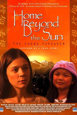 Постер фильма Дом за солнцем (2004)