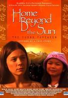 Дом за солнцем (2004)