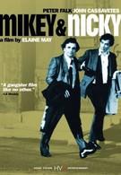Мики и Ники (1976)