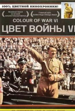 Постер фильма Цвет войны 6: Адольф Гитлер (2005)