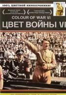 Цвет войны 6: Адольф Гитлер (2005)