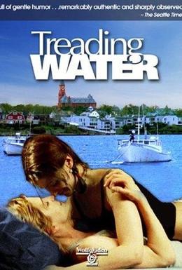 Постер фильма Шаги по воде (2001)