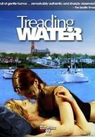 Шаги по воде (2001)