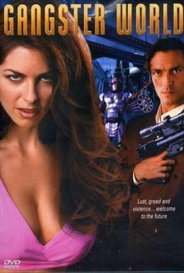 Постер фильма Изгой (1998)