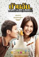 Маленький комик с большим сердцем (2010)