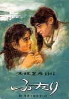 Вдвоем (1991)