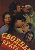 Сводные братья (1993)