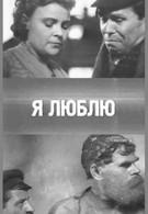 Я люблю (1936)