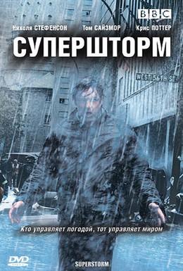 Постер фильма Супершторм (2007)