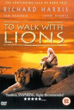 Постер фильма Прогулка со львами (1999)