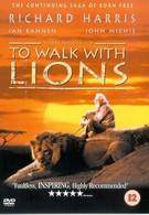 Прогулка со львами (1999)