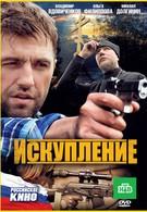 Искупление (2010)