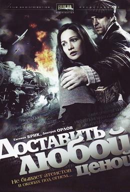 Постер фильма Доставить любой ценой (2011)