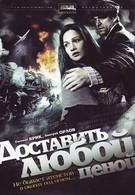 Доставить любой ценой (2011)