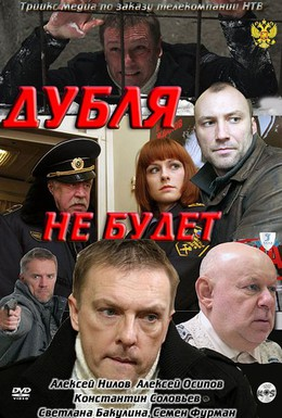 Постер фильма Дубля не будет (2011)