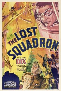 Постер фильма Потерянный эскадрон (1932)