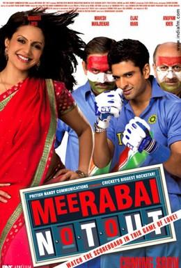 Постер фильма Несокрушимая Мирабай (2008)