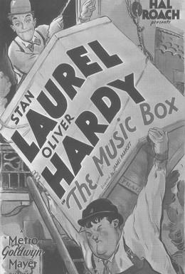 Постер фильма Музыкальная шкатулка (1932)