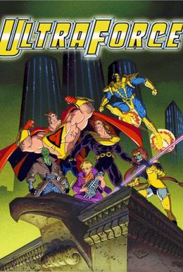Постер фильма Супер сила (1995)