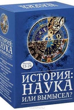 Постер фильма История: Наука или вымысел? (2009)
