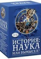 История: Наука или вымысел? (2009)