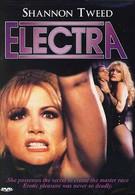 Электра (1996)
