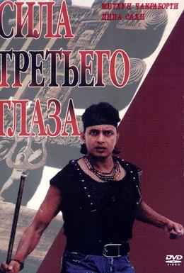 Постер фильма Третий глаз Шивы (1991)
