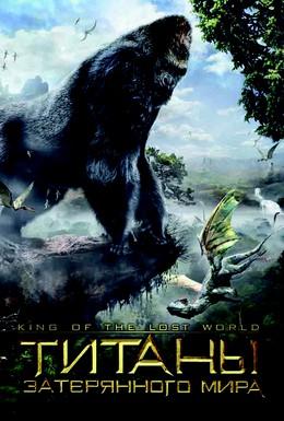 Постер фильма Титаны затерянного мира (2005)