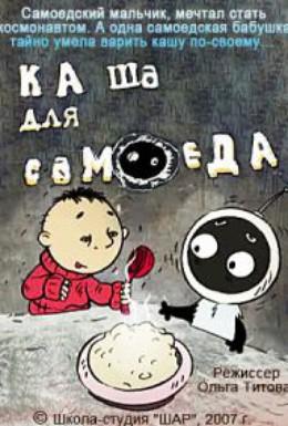 Постер фильма Каша для самоеда (2007)