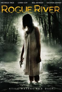 Постер фильма Дикая река (2012)