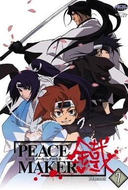 Постер фильма Железный миротворец (2003)