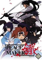 Железный миротворец (2003)