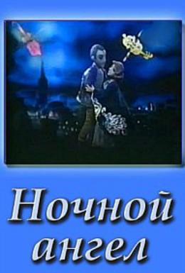 Постер фильма Ночной ангел (1987)