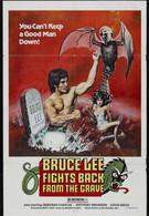 Брюс Ли возвращается (1976)