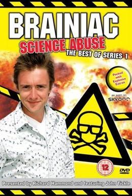 Постер фильма Мозголомы: Насилие над наукой (2003)