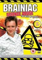 Мозголомы: Насилие над наукой (2003)